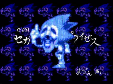 Sonic CD (JP) Game Over - Instant Sound Effect Button